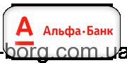 cash-credit-alfabank