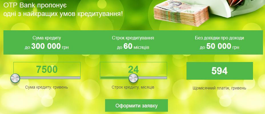 отп банк подать заявку на кредит онлайн если